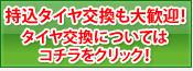 タイヤ 岡崎・新城